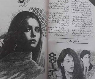 Mere Hum Dum Novel By Sumaira Usman Gull Pdf Download