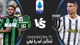 مشاهدة مباراة يوفنتوس وساسولو بث مباشر اليوم 10-01-2021 في الدوري الإيطالي