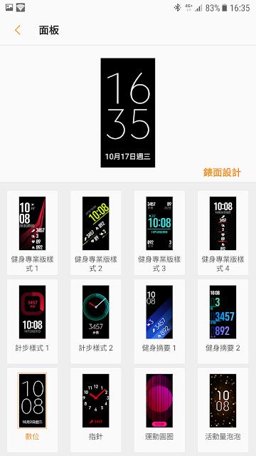 [開箱] Samsung Fit2 Pro 智慧手環, 運動游泳都支援  - 16