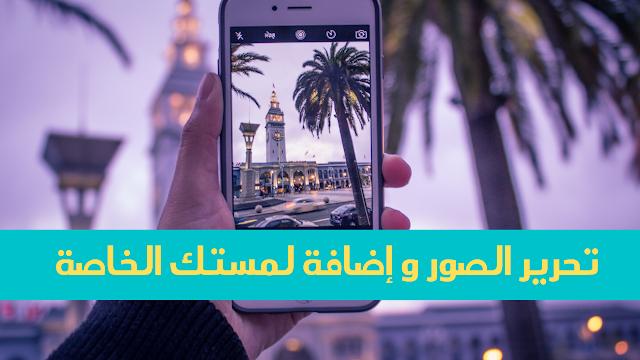 أفضل التطبيقات لأجهزة الأندرويد لتحرير الصور وإضافة لمستك الخاصة