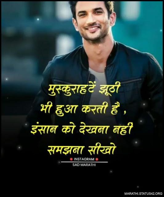 Marathi Depressed Quotes