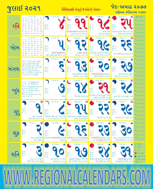 Gujarati Calendar 2021 July
