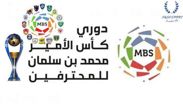 جدول مواعيد مباريات الجولة 26 في الدوري السعودي للمحترفين 2021