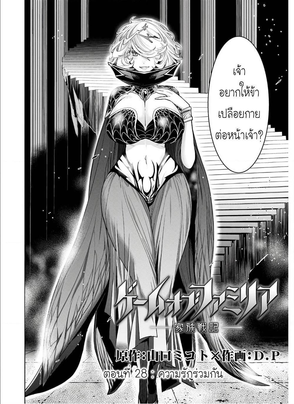 อ่านการ์ตูน Game obu Familia - Family Senki ตอนที่ 28 หน้าที่ 2