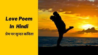 love poem in hindi,hindi poem on love in hindi,poem on love in hindi,poem in hindi,poem about love in hindi,love poem for girlfriend in hindi,love poem for gf in hindi