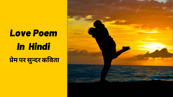 Love Poem in Hindi (एक वादा )