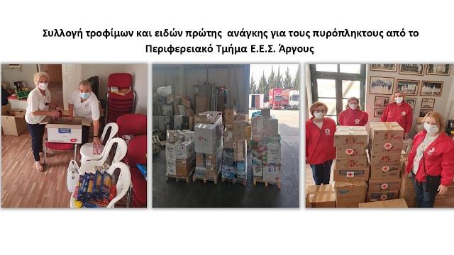 Στήριξη στους πυρόπληκτους από τον Ερυθρό Σταυρό Άργους