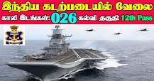 Indian Navy Recruitment 2021 26 10+2 (B.Tech) Cadet Entry Scheme Posts