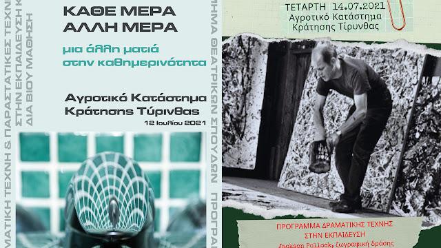 Ναύπλιο: Προγράμματα δραματικής Τέχνης στο Αγροτικό κατάστημα Κράτησης Τίρυνθας