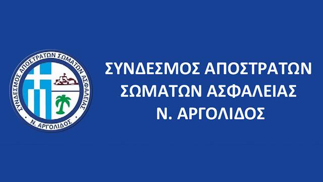 Εκλογές στον Σύνδεσμο Αποστράτων Σωμάτων Ασφαλείας Ν. Αργολίδας