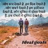 best Friend Status In Hindi - Dosti status