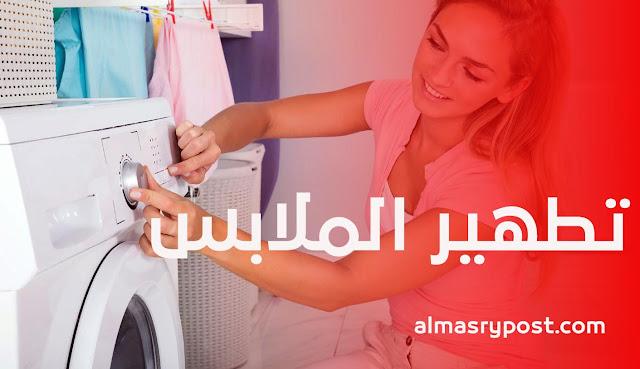 تطهير الملابس - تعقيم الملابس - غسل الملابس - تنظيف الملابس