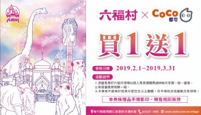 【六福村】1月份優惠券/折價券/coupon
