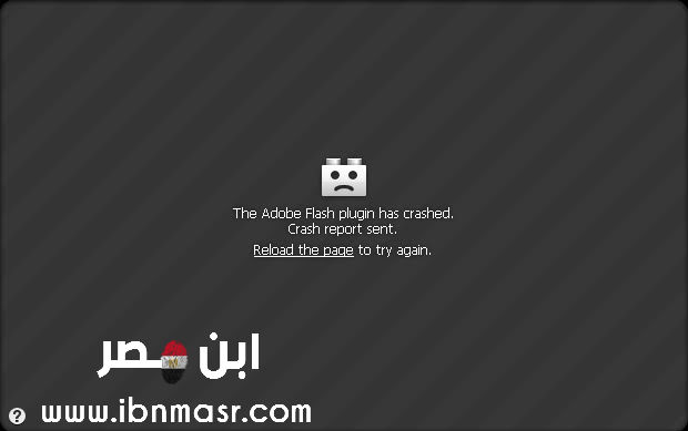 حل مشكلة the adobe flash plugin has crashed
