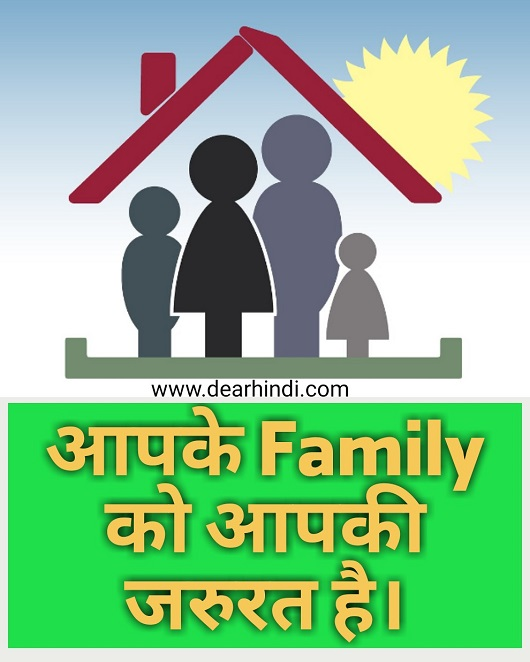 safety-poster-your-family;hindi posters;safety hindi images