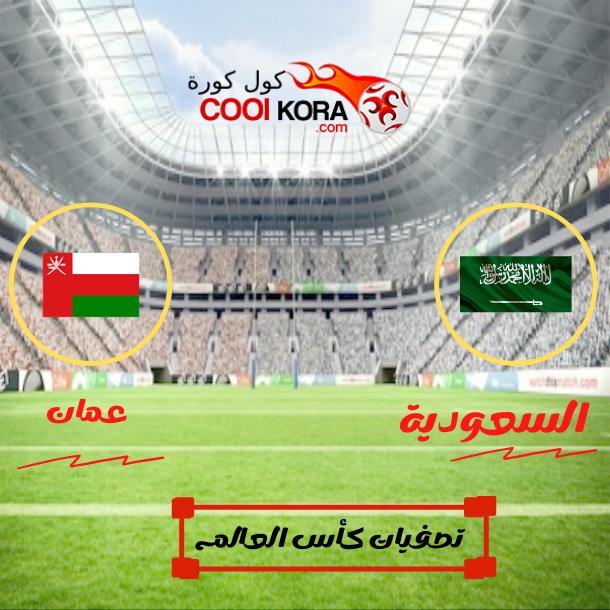 كول كورة تقرير  مباراة السعودية و عمان تصفيات كأس العالم