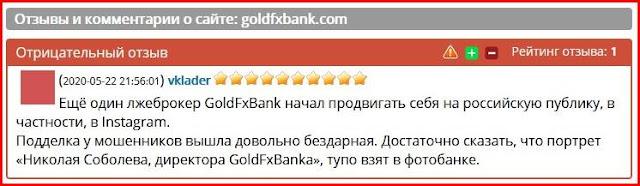 goldfxbank.com/ru – отзывы о брокере