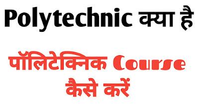 Polytechnic क्या है    पॉलिटैक्निक Course कैसे करे