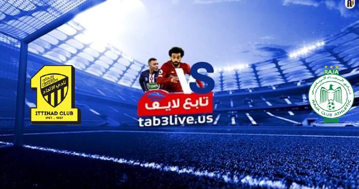 نتيجة مباراة الإتحاد السعودي والرجاء الرياضي اليوم 2021/08/21 البطولة العربية للأندية