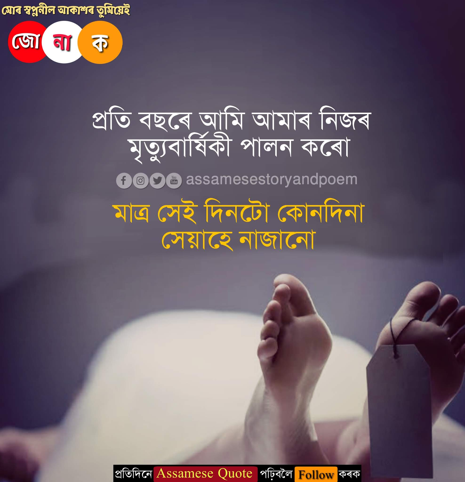 Very heart touching sad quotes in assamese