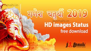 ganesh chaturthi wishes HD images Status free download in marathi