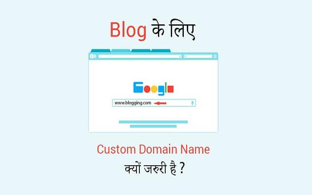 Custom Domain क्या है और क्यों जरुरी है Blog के लिए