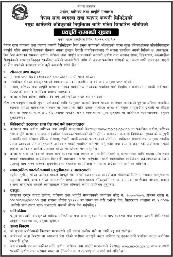 Nepal Food Management and Trading Company Limited Vacancy for CEO