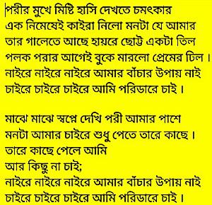 Porir Mukhe Misti Hasi Dekhte Chomotkar (পরিটারে চাই) গানের লিরিক্স Song Lyrics