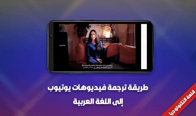 ترجمة فيديوهات يوتيوب إلى اللغة العربية على الهاتف