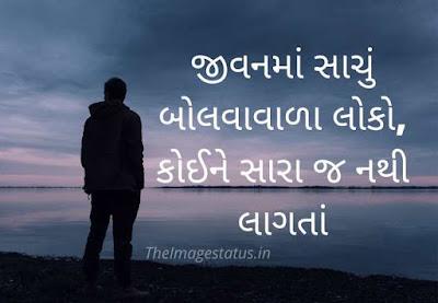 Gujarati sad status images