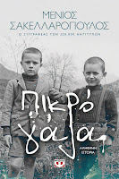 https://www.culture21century.gr/2019/10/pikro-gala-toy-menioy-sakellaropoyloy-book-review.html