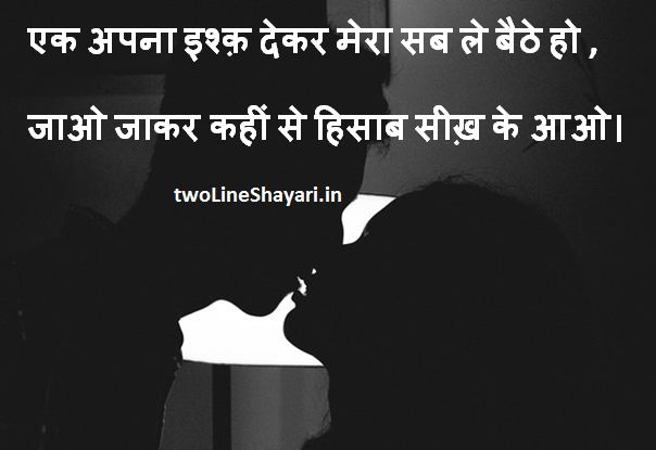 beautiful shayari images, beautiful shayari images collection