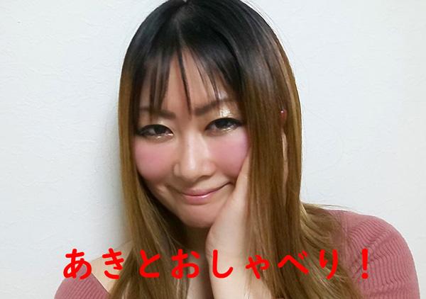 あきとおしゃべり!スペっぷバージョン Vol.4