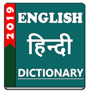 English to Hindi Dictionary Offline