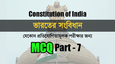 Indian constitution : MCQ questions and answers in Bengali Part-7