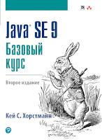 книга Кея С. Хорстманна «Java SE 9. Базовый курс» (2-е издание) - читайте сообщение о книге в моём блоге
