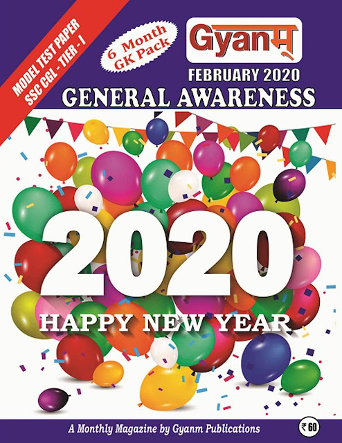 Gyanam General Awareness (February 2020) : For All Competitive Exams PDF Book