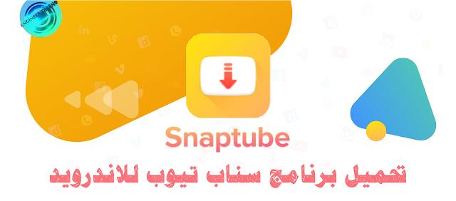 2020 snaptube download