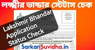 Lakshmir Bhandar Application status Check - লক্ষ্মীর ভান্ডার স্ট্যাটাস