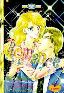 การ์ตูนอัพใหม่ Romance เล่ม 46