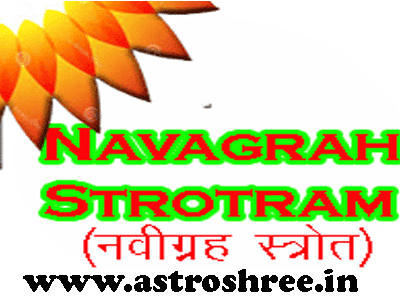 solution of problem by navagrah strotram