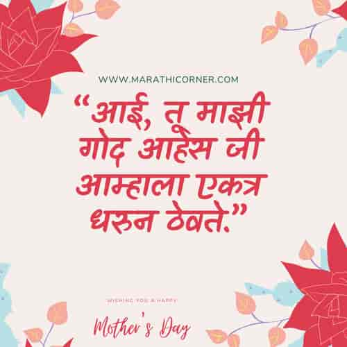 Mothers Day SMS in Marathi MSG