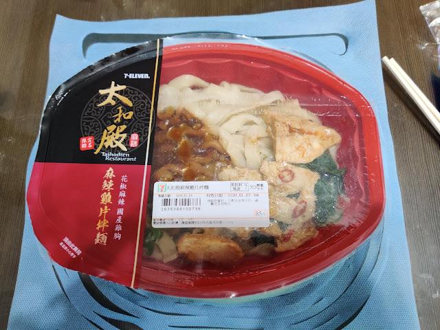 7-11 太和殿 麻辣雞片拌麵