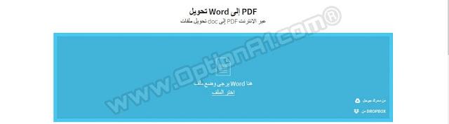 تحويل pdf الى word يدعم العربية بدون برنامج 2019