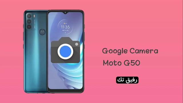 تحميل جوجل كاميرا لهاتف Moto G50  مع شرح التثبيت