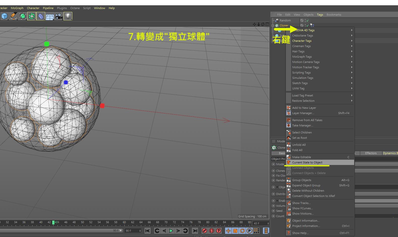 圓球內幾何擠壓物件 18