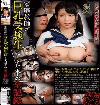 GVG-860 Ichimiya Mikari Student Undercover