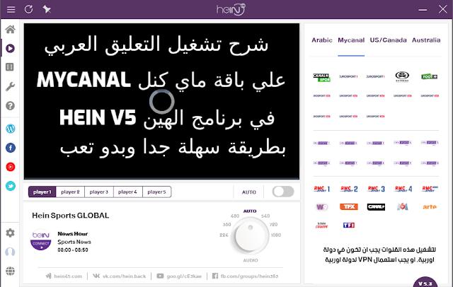 شرح تشغيل التعليق العربي علي باقة ماي كنل mycanal في برنامج الهين hein v5 بطريقة سهلة جدا
