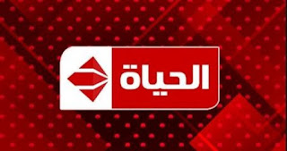 اضبط تردد قناة الحياة الحمراء على تلفزيونك لمتابعة دراما رمضان علي نايل سات