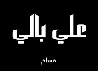 كلمات اغنيه علي بالي مسلم ala baly muslim